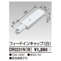 基本情報   形名 DR0231N(W)  希望小売価格 1,260円 (税別)  (2006年05...
