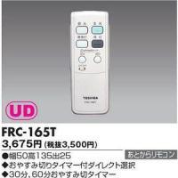 *FRC-176 (FRC176) 相当品  基本情報   形名 FRC-165T  希望小売価格 ...