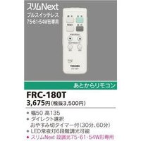 形名:FRC-180T 希望小売価格:3,500 円 (税別) 品名:補修リモコン商品部品 商品コー...