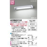*ランプは別売となります  基本情報  形名 LEDB83132 希望小売価格 5,400円 (税別...