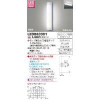 ●E-CORE[イー・コア]電源内蔵直管形LEDランプ搭載 ●アウトドアブラケット〈ランプ別売〉  ...