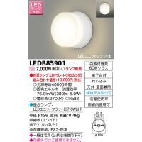 基本情報   形名 LEDB85901  希望小売価格 6,300円 (税別)  品種名 LEDアウ...