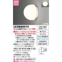 基本情報 形名 LEDB88919   希望小売価格 4,800 円(税別)   品名 LED浴室灯...
