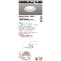 形名 : LEDD-15011FL-LS9 希望小売価格 : 20,800 円(税別) 詳細商品情報...