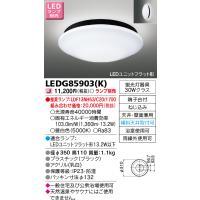 基本情報 形名 LEDG85903(K)   希望小売価格 9,300 円(税別)   品名 LED...