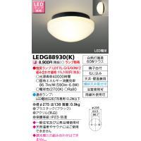 基本情報 形名 LEDG88930(K)   希望小売価格 6,800 円(税別)   品名 LED...