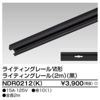 東芝 NDR0212(K)(NDR0212K)ライティングレール VI形(黒色/ブラック)2m  配線ダクトレール