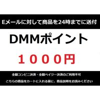 DMM.com プリペイドカード(ポイントカード) 1000円×1枚。 ・有効期限:注文日から90日...
