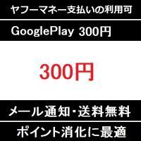 ◆Google Play ギフトカード 300円。  ご注文時に登録いただきましたメールアドレスへギ...