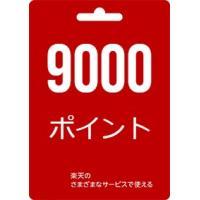 正規品・楽天ポイントギフトカード 3000円 ポイント消化に【コード通知・メール送信】