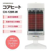 コアヒート ファミリータイプ ホワイト 1150W CORONA (コロナ) CH-129R-W