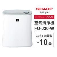空気清浄機 プラズマクラスター7000搭載 10畳 ホワイト系 SHARP (シャープ) FU-J30-W