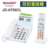 あんしんフラッシュランプ搭載 防犯 電話機 子機1台タイプ ホワイト系 SHARP (シャープ) JD-AT90CL