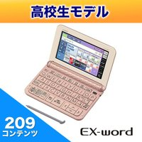 電子辞書 EX-word(エクスワード) 209コンテンツ 高校生 ピンク カシオ計算機(CASIO) XD-Z4800PK★