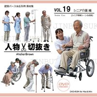 シニア車椅子、杖、医療、看護師、ヘルパーなどの人物切り抜き素材集。老人施設、グループホームなどの合成...
