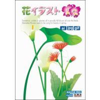 季節の花、「洋・和」を2種類のタッチで収録。