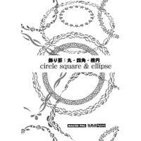 用途に合わせて選べる円形、四角形、楕円形の飾り罫。