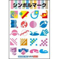 丸・だ円・三角・矢印、アルファベットのシンボライズ化されたもの、○○周年の数字をシンボル化したものな...