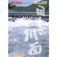 日本各地の清流・渓流や川の水中など、自然の川が持つ、美しさや力強さを収録。