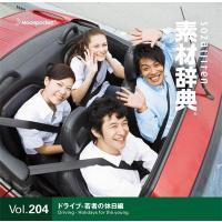 ドライブやレジャーを楽しむ若い男女のアクティブな休日イメージを収録。