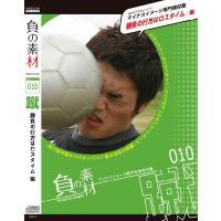 怪我やファール、イエローカードといったサッカーの負け試合の風景。
