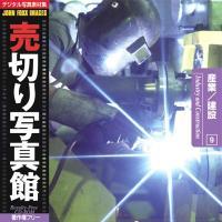 工業の様子、建物など現代産業を収録。