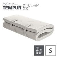 テンピュール フトンベーシックは、高耐久性ベースにライトテンピュール素材の層を2cmプラスして、テン...