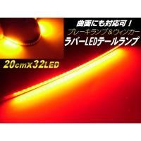 バイク汎用 ウィンカー付LEDテールランプ ラバータイプ テープライト