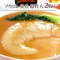 ギフト フカヒレ 姿煮 2枚 超特大 165~209g(たれ込約960g) 海鮮 気仙沼 ふかひれ レストラン 誕生日 祝い スープ付 国産 天然 高級 中華 送料無料