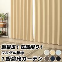 遮光カーテン 遮光1級 アウトレット 無地 8277 均一価格 既製品 巾100cm 2枚組 幅100センチ 在庫品