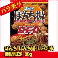 日清食品「日清焼そば U.F.O.」とぼんちの看板ブランド「ぼんち揚」の2大ブランドのコラボ商品です...