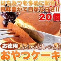 商品名:おやつケーキ 名称:半生菓子 内容量:20個 原材料:小麦粉、鶏卵、砂糖、蜂蜜、みりん、膨脹...