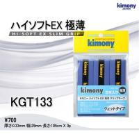キモニー(Kimony)ハイソフトEX極薄グリップテープ3本入り KGT133