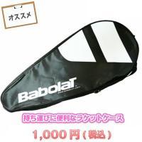 バボラ BABOLAT オリジナル ラケットケース ラケット1本収納可  ジュニア用ラケットはもちろ...