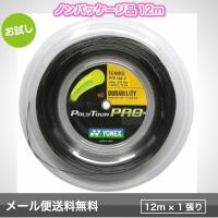 【ガットスペック】 ・素材:ポリエステル ・ゲージ:1.25mm ・カラー:グラファイト