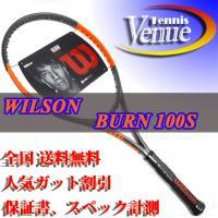 [商品説明] BURN100S  ※本商品はカウンターベイル素材未使用モデルです  BURN100と...