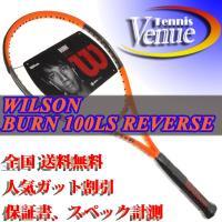 【BURN リバースカラー モデル】  錦織選手のクレーコートでの躍動のため、ウイルソンが贈る情熱的...