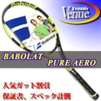 【バボラ BABOLAT テニスラケット】 ピュアアエロ PURE AERO    【ラケット詳細】...