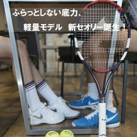 【PULSION 102】 テニスを始めてみようと思っている方に、操作性、価格ともにお勧めのラケット...