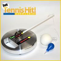 テニスヒットは、ひとりでストロークが上達出来る練習機です。打ったボールが、ゴムひもとシャフトによりコ...