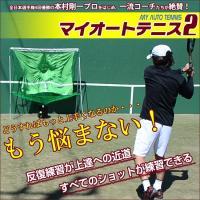 ■全てのショットが練習できる マイオートテニス2は、球出しのスピード、距離(2m〜7m)、高さ(0....