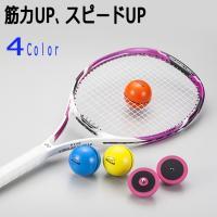 ■特徴: テニスラケット専用ウエイトボール(おもり) ラケットの面に取り付けて、ただ振るだけでパワー...
