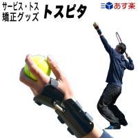 ●特徴:サービスのトスを上げる時に、手首を使ってしまうと、正確な高さに安定してボールを上げることが難...
