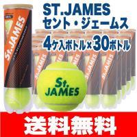硬式テニスボール ダンロップ セントジェームス St.JAMES  4球×30缶 120球 練習球 [新パッケージ] 数量限定価格