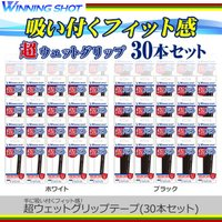 手に吸い付くフィット感! ウィニングショット 超ウェットグリップテープ(30本セット)