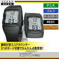 ★新提案!腕時計型スコアカウンター 5つのモード切替でかんたん点数管理!  時計、テニス、ゴルフ、オ...