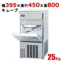 類似製品: 福島工業 FIC-A25KT,ホシザキ IM-25M