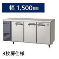 関連ワード:冷蔵コールドテーブル,福島工業,内装樹脂鋼板,扉均等割タイプ<BR>幅150...