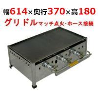 商品名:ガスグリドル プレス鉄板 W600×D360 鉄板板厚 6mm メーカー:兼光産業 型式:T...