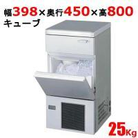 商品名:キューブアイス 製氷機 25kgタイプ アンダーカウンター 型番:FIC-A25KT (旧型...